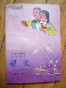 全日制十年制学校小学课本《语文》第十册【未使用!!】【南A】