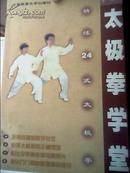 太极拳学堂——精练24式太极拳