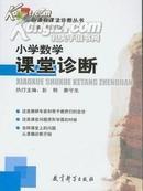 小学数学课堂诊断(新课程课堂诊断丛书)