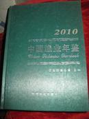 2010中国渔业年鉴