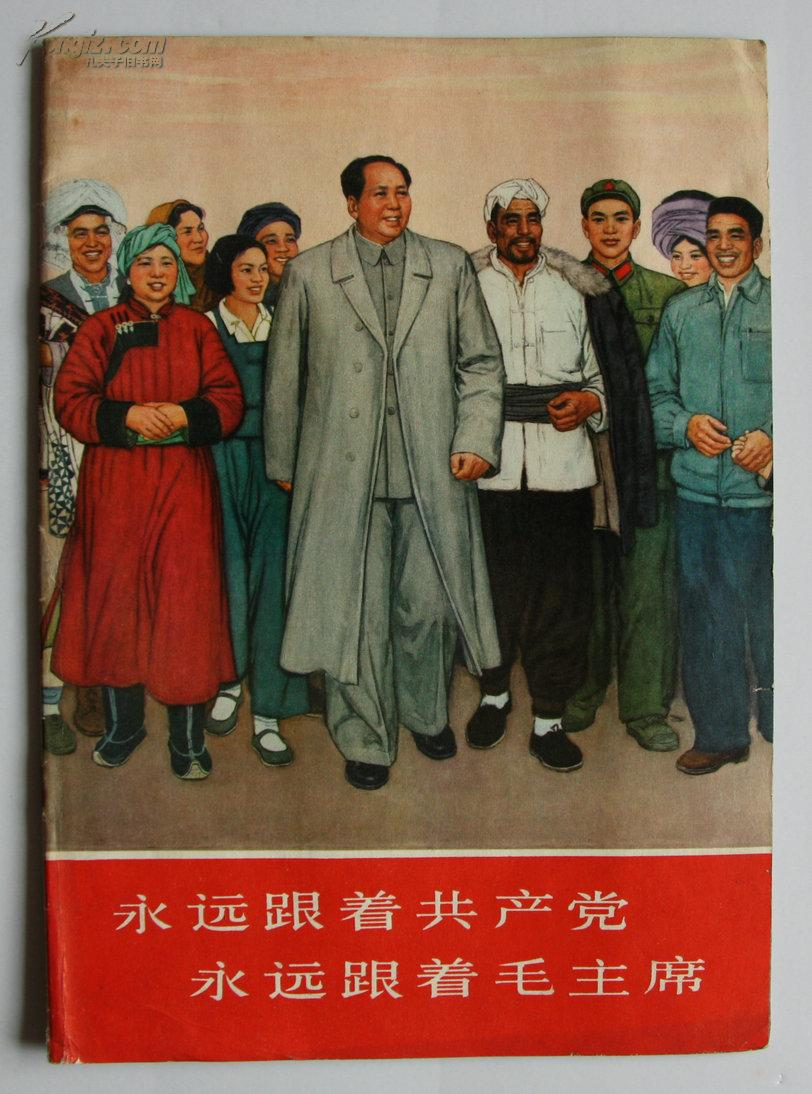 永远跟着共产党永远跟着毛主席(文革精美画册)