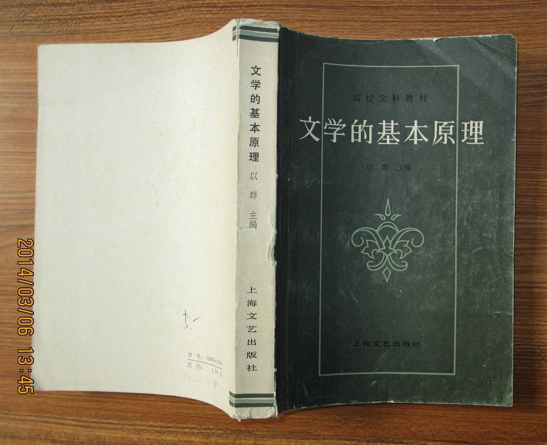 文学的基本原理(修订本)