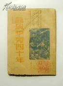 《鼓风机旁四十年》只印6000册