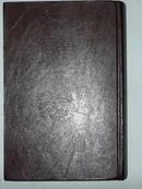 辞海合订本 全一册 中华书局印行 精装47年版