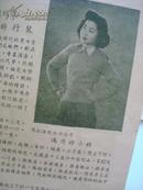 民国广告--地球牌双洋牌纯羊毛绒线--上海裕民毛绒线厂--编织大师冯秋萍女儿冯秀莲---照片--