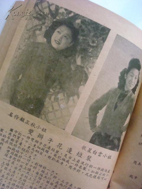 民国广告--地球牌双洋牌纯羊毛绒线--上海裕民毛绒线厂民国京剧青衣演员--顾正秋--顾祚华,原名丁兰葆---照片