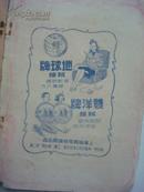 民国广告画--地球牌双洋牌纯羊毛绒线--上海裕民毛绒线厂2