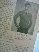 民国广告--地球牌双洋牌纯羊毛绒线--上海裕民毛绒线厂--影星严俊,原名严宗琦-照片