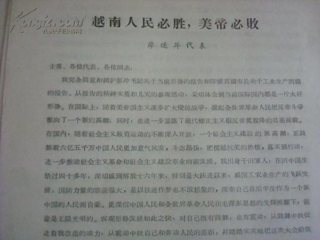 1964年-南京--廖运升(廖运昇)--大跃进史料---安徽凤台