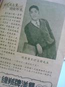 民国广告--地球牌双洋牌纯羊毛绒线--上海裕民毛绒线厂--时装设计专家舒昌新照片