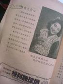 民国广告--地球牌双洋牌纯羊毛绒线--上海裕民毛绒线厂--歌星董佩佩---照片-