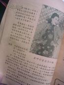 民国广告--地球牌双洋牌纯羊毛绒线--上海裕民毛绒线厂--歌星董佩佩---照片-1