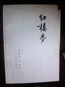 红楼梦 (全四册)