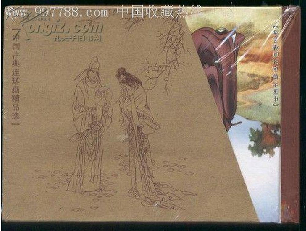 中国古典连环画精品选(全5册)精装--未开封10品