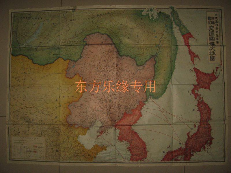 侵华老地图 1935年日满露支交通国境大地图 满洲国内蒙古绥远省等 107x77cm