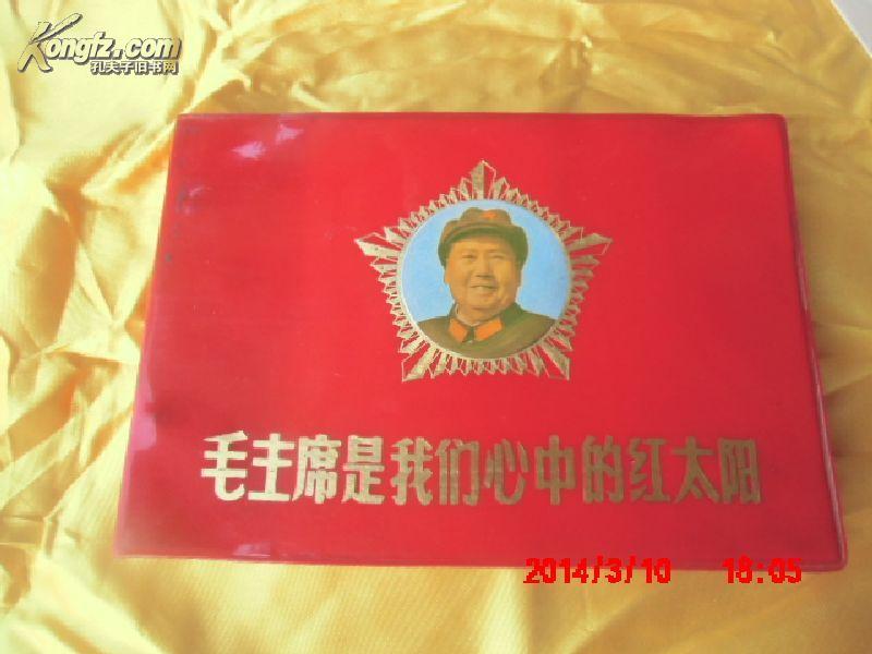 毛主席是我们心中的红太阳【全是黑白照林彪像被画不严重】