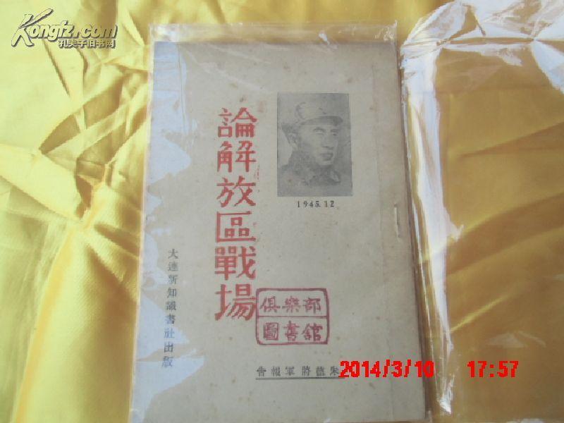 论解放前战场【1945年大连新知识书社出版,朱德著】