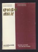 彝汉四音格词典  (精装本库存书)