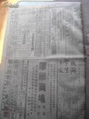 民国报纸 上海大公报 1940年11月1日(星期五)共四版