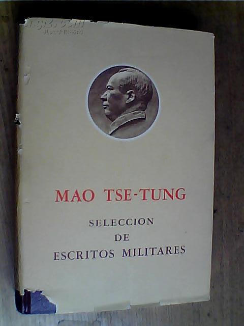 毛泽东军事文选 西文版 16开精装带书衣