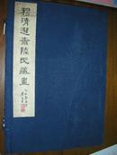 珂羅版線裝《穆清邈齋陸氏藏畫》 1函2冊全。