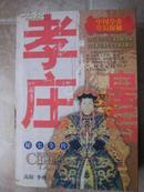 中国皇帝皇后探秘--孝庄皇后