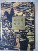 嘉尔曼高龙巴(典藏本)