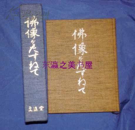 日文 日本佛像百科辞典/探访佛像/故事由来功德/文进堂/1973年/533页