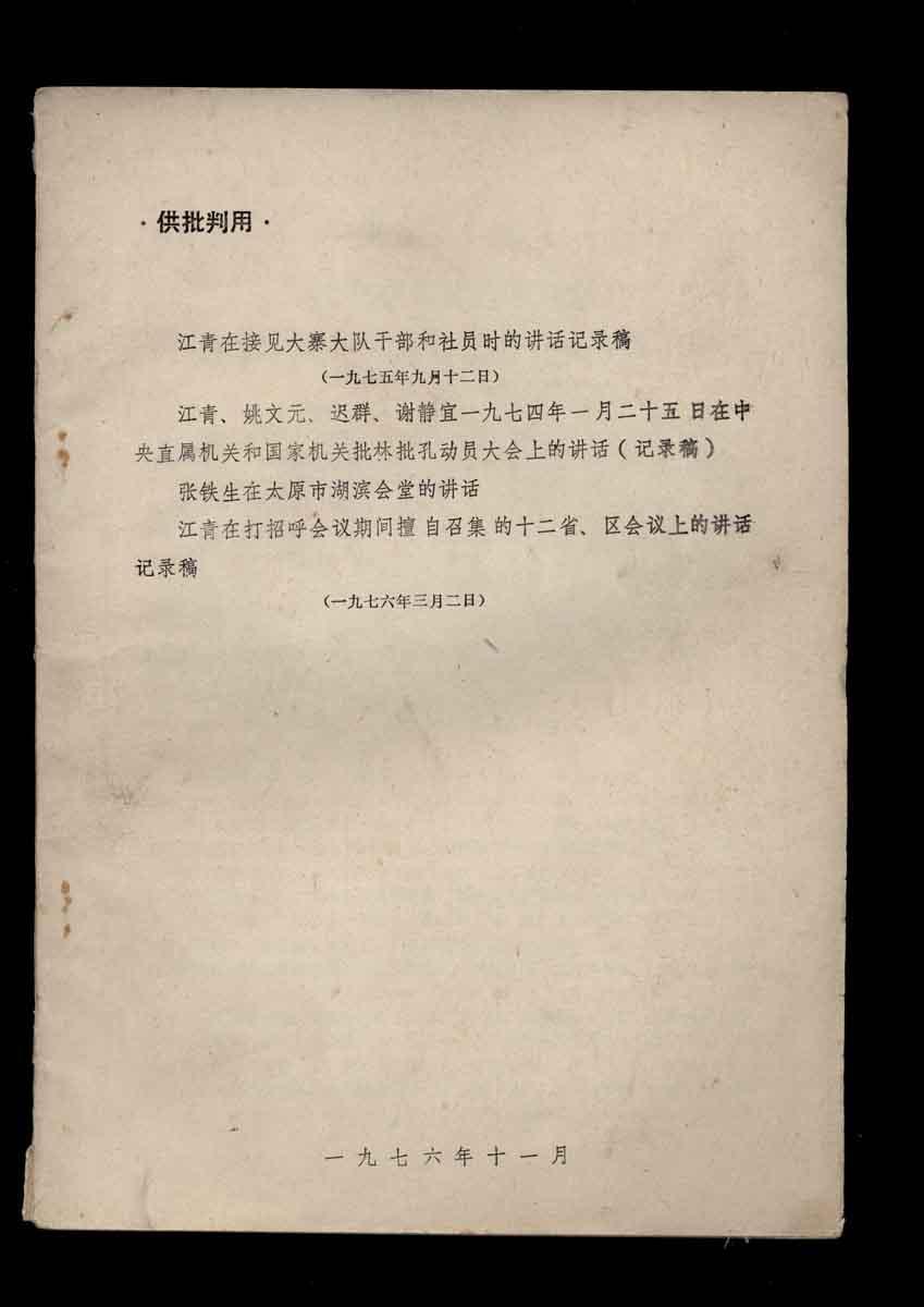 江青在接见大寨大队干部和社员时的讲话记录稿
