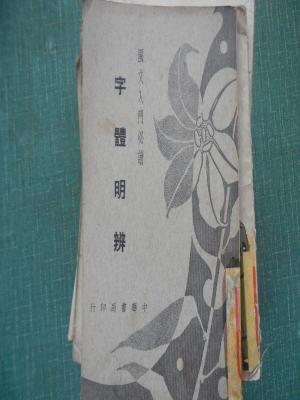 字体明辨(国文入门必读,民国版本)