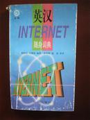 英汉INTERNET随身词典