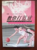 科学健身丛书:教你打篮球