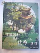 中国园林设计优秀作品集锦(海外篇)