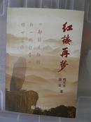 红楼再梦(一部续述红楼新一代传奇的惊世之作)(台州黄岩文学艺术联合会柯元华作品集)