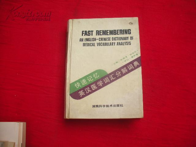 快速记忆·英汉医学词汇分解词典【32开 精装本】孔网独本。