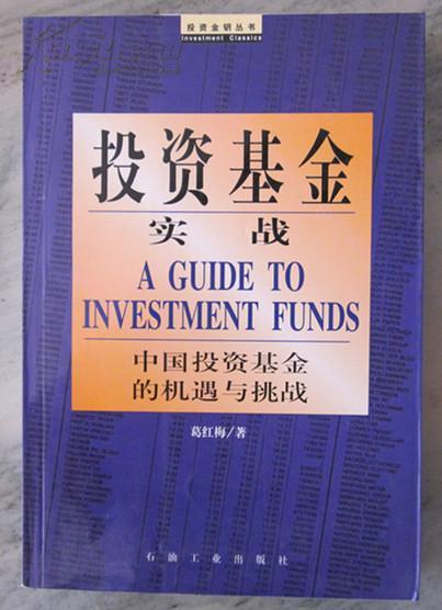 投资基金实战