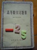 高等数学习题集