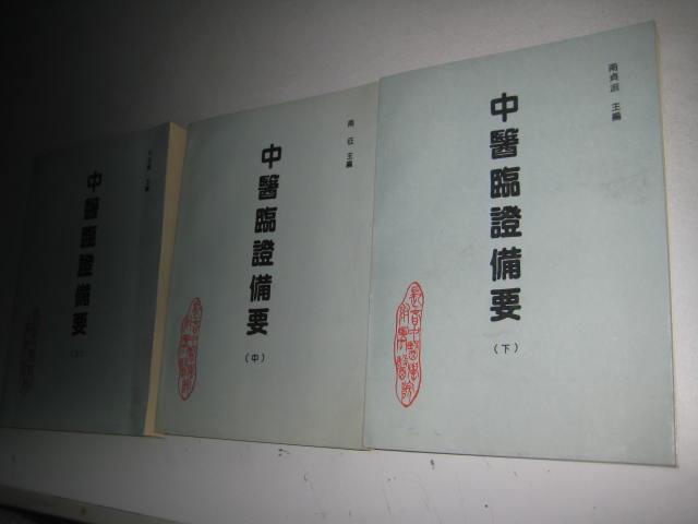 中医临证备要【上中下】16开韩文版