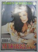 环球银幕画刊【1994年第4期总第83期】