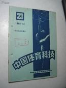 中国体育科技 1985年第23期 (田径运动专辑五)