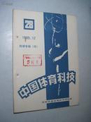 中国体育科技 1985年第28期  排球运动专辑(四)