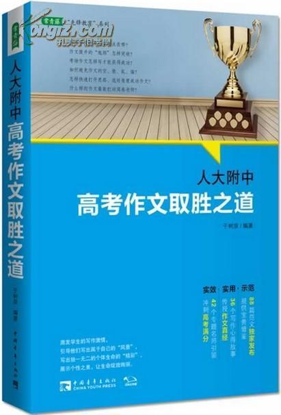 【正版新书】人大附中:高考作文取胜之道