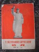 宣传画辑2.毛主席是我们心中的红太阳塑像交流审稿特刊,1967.12,上海。
