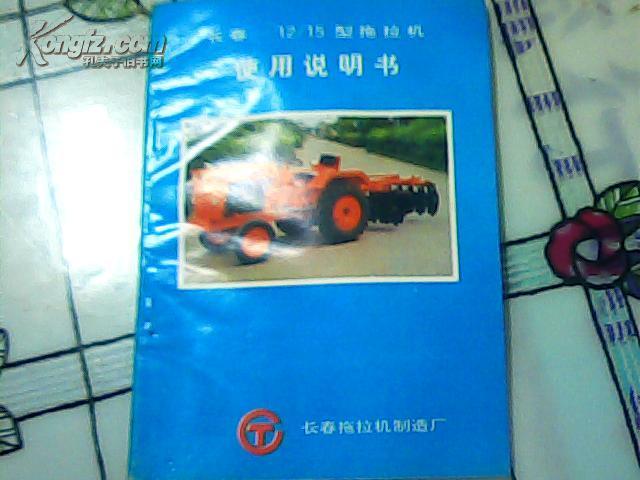 长春——12/15型拖拉机使用说明书