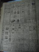 民国报纸 上海大公报 1942年11月30(星期一)共四版