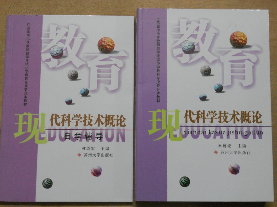 自考全新正版:28041现代科学技术概论(教材+辅导)