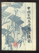 中国广播古代文学讲稿(元明部分)