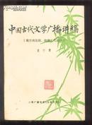 中国广播古代文学讲稿(魏晋南北朝 隋唐五代部分)