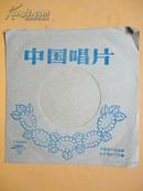 小塑料唱片  北京市业余外语广播讲座《英语教学片》初级班第一部分第五、六课