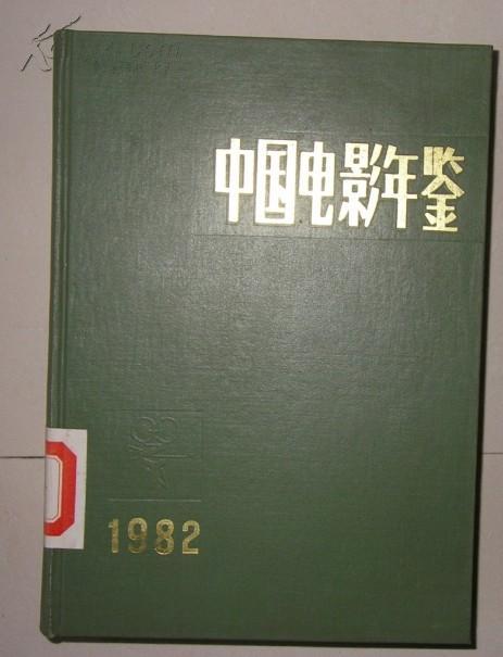 1982中国电影年鉴